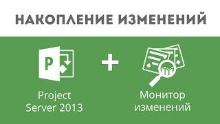 #2 Настройка автосохранения версий проектов. Монитор изменений для Microsoft Project Server