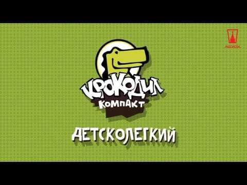 Настольная игра Крокодил ДетскоЛегкий