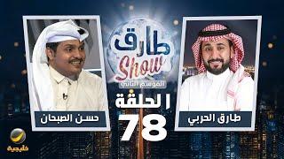 برنامج طارق شو الموسم الثاني الحلقة 78 - ضيف الحلقة حسن الصبحان