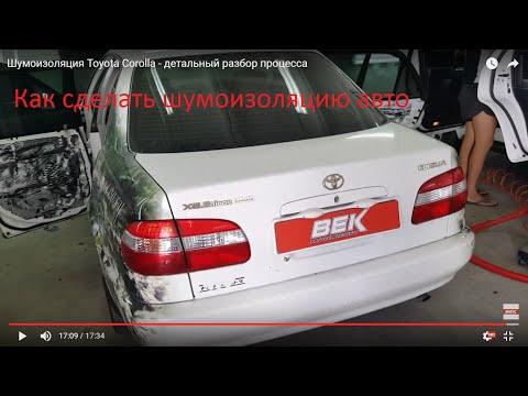Шумоизоляция Toyota Corolla детальный разбор процесса