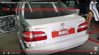 Шумоизоляция Toyota Corolla - детальный разбор процесса