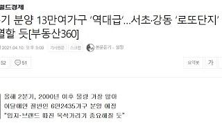 """서울 급매대란 시작""""집값 상투 잡는다?&quo…"""