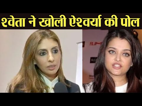 Aishwarya Rai Bachchan gets shocked after Shweta Bachchan's ugly comment | FilmiBeat Mp3