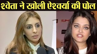 Aishwarya Rai Bachchan gets shocked after Shweta Bachchan's ugly comment | FilmiBeat