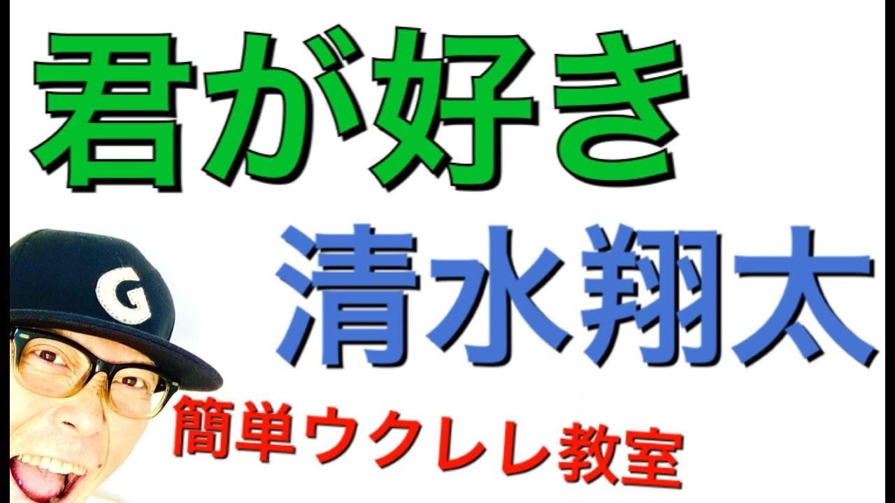 君が好き / 清水翔太【ウクレレ 超かんたん版 コード&レッスン付】GAZZLELE