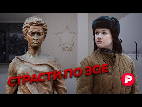 Зоя Космодемьянская в