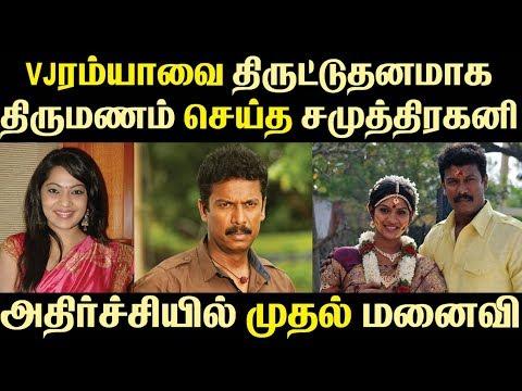 VJ ரம்யாவை திருட்டுதனமாக திருமணம் செய்த சமுத்திரகனி அதிர்ச்சியில் முதல் மனைவி | Tamil Cinema News