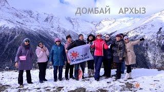 видео Тур в Архыз