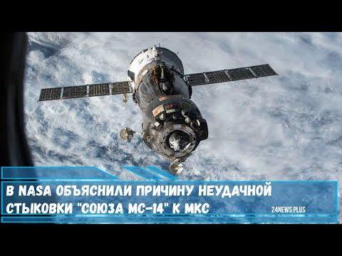 В NASA объяснили причину неудачной стыковки корабля Союз МС-14 к МКС