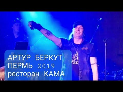Артур Беркут - Концерт в Перми (LIVE) 2019