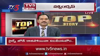 TV5 Sambasiva Rao Intro | Top Story Debate | AP Politics | TV5 News Digital
