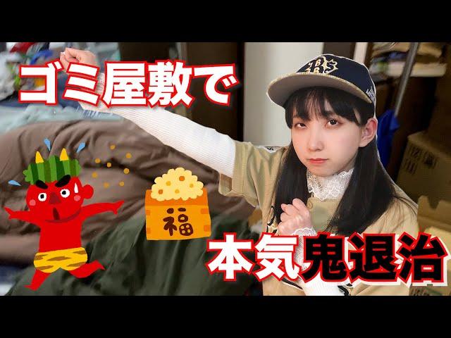 【球速110km】大人の本気豆まき〜キモシェアハウス〜