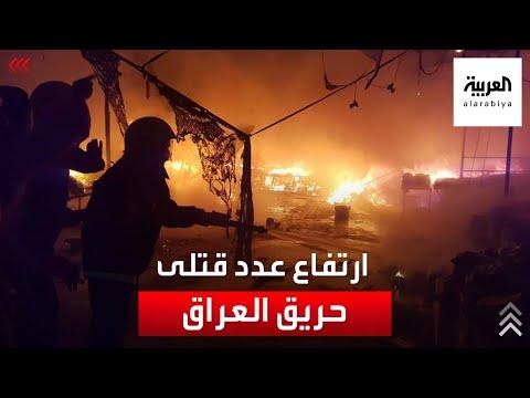 إعلام عراقي: ارتفاع عدد القتلى في حريق مستشفى الحسين في الناصرية إلى ٣٠