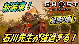 ゴースト オブ ツシマ 石川