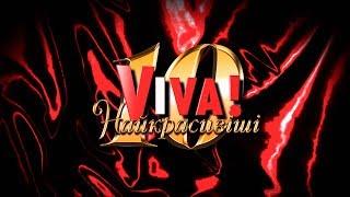 Концерт «VIVA! Найкрасивіші 2018»