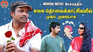 உலக தொலைக்காட்சிகளில் முதல் முறையாக.. | Madurai Muthu இயக்கத்தில் | Shooting Spot Comedy | Alaparai