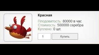 RichBirds:Быстрый 100% способ получить красную птицу 2017