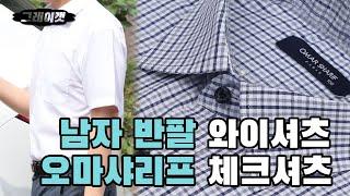 반팔와이셔츠 남자체크셔츠 남성 정장 여름 빅사이즈 드레…