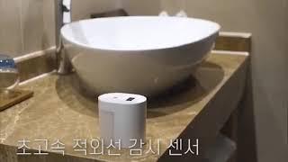 이지코지 스마트 센서 손소독기
