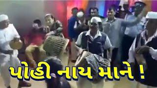 Dhodiya |Pohi Naay Mane ! ||  પોહી નાય માને...!|| Dhodia dance || Dhodia Music || Dhodia Song ||