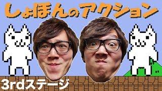 【しょぼんのアクション】3rdステージ!ヒカキンの実況プレイ!HikakinGames thumbnail