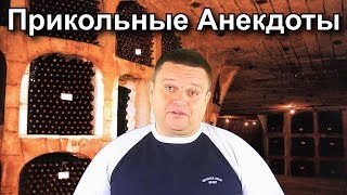 Анекдот про алкоголь Прикольные и самые смешные анекдоты от Лёвы