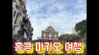 [홍콩과 마카오 여행기] 사진으로 힐링하세요! 다시 한…