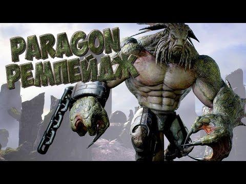 видео: paragon/Парагон - Ремпейдж Обзор