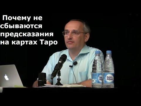 Торсунов О.Г. Почему