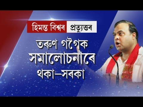 Tarun Gogoi follows Hit & Run formula, says Assam Finance Minister Himanta Biswa Sarma