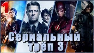 Сериальный Трёп 3 01: Флэш, Готэм, Агенты Щита и не только
