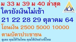 ม33 ม39 ม40 ล่าสุด เงินไม่เข้า 21 22 28 29 ต.ค. 64 โอน 2500 5000 10000 บัตรประชาชน ได้วันไหน