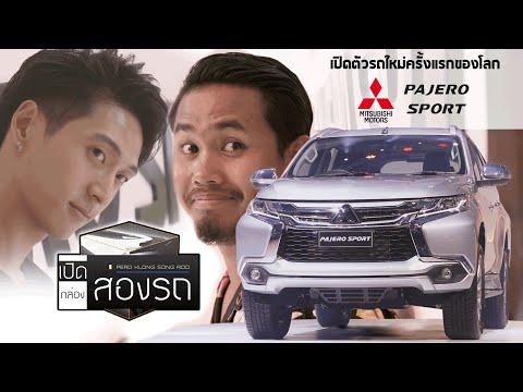 """งานเปิดตัว Mitsubishi All new Pajero Sport ครั้งแรกในโลกโดยรายการ """"เปิดกล่อง ส่องรถ"""""""