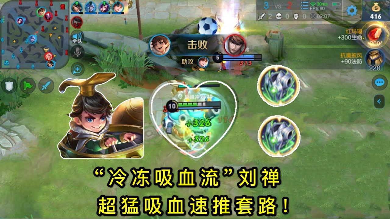 """""""冷冻吸血流""""刘禅:国服超猛吸血速推脏套路,这也太强了"""