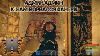 [Rust Classic] АДМИН, АДМИН, К НАМ ВОРВАЛСЯ HUNGRY