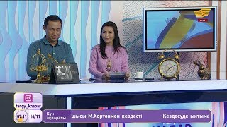 Айдар Хамит, Сергей Цырюльников, «Алар» тобы. «Таңғы Хабар»