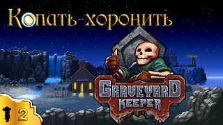 Копать-хоронить эпизод 2 Graveyard Keeper (стрим)