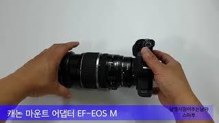 캐논 마운트 어댑터 EF EOS M   마운트 어댑터 …