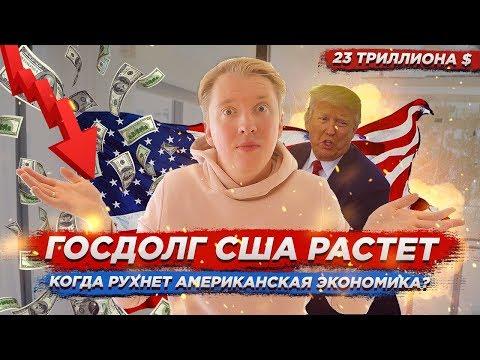 ГОСДОЛГ США БЬЕТ