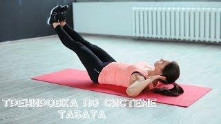 Тренировка по системе Табата [Workout | Будь в форме]