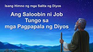 "Tagalog Christian Song With Lyrics | ""Ang Saloobin ni Job Tungo sa mga Pagpapala ng Diyos"""