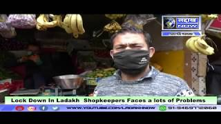 Shopkeepers Of Ladakh Faces a Lots Of Problems During Lock Down