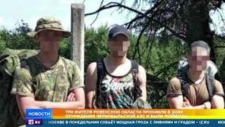 Трех сталкеров поймали в зоне отчуждения в Чернобыле
