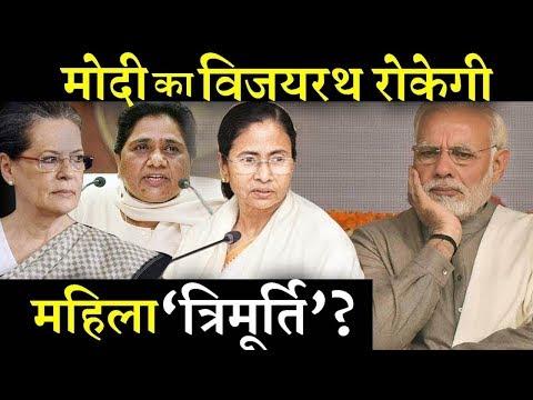 2019 में सोनिया, ममता और माया से कैसे निपटेंगे पीएम मोदी ? INDIA NEWS VIRAL
