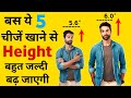 लंबाई कैसे बढ़ाएं | Foods to increase height | How to increase height fast, naturally | increase HGH