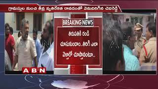 YCP Leader Chevireddy Bhaskar Reddy Faces Bad Experience At Venkatapuram In Chandragiri Constituency