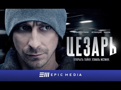 ЦЕЗАРЬ - Серия 5 / Детектив