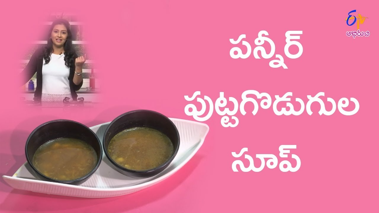 paneer puttagodugula soup | Diet Menu | 24TH April 2018 | Full Episode | ETV Abhiruchi