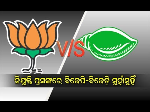 BJD BJP Protest Against Anti Employment Policy