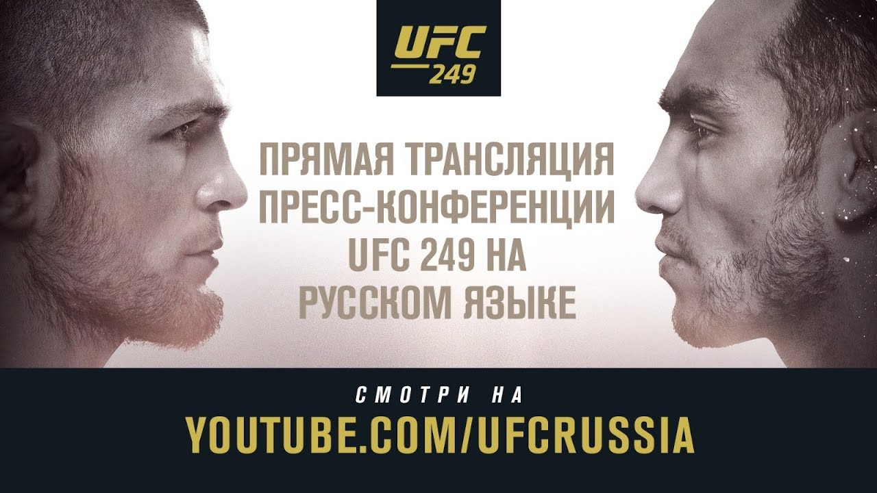 UFC 249 Хабиб vs. Фергюсон: Пресс-конференция + Взвешивание